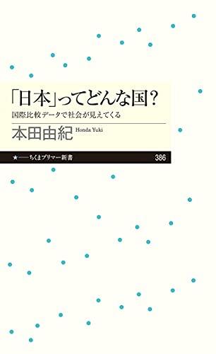 「日本」ってどんな国? ――国際比較データで社会が見えてくる (ちくまプリマー新書)