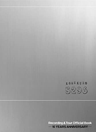 Recording & Tour Official Book コブクロ 『 5296 -10 YEARS ANNIVERSARY- 』 【CD付】 (ヤマハムックシリーズ)