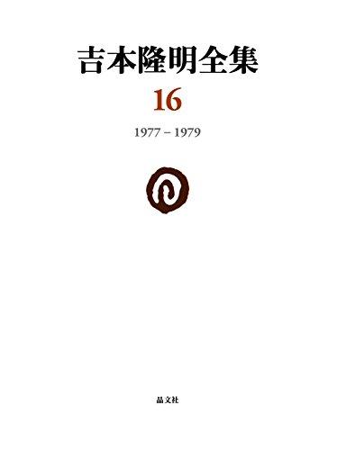 吉本隆明全集: 1977‐1979 (第16巻)