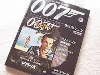 007ジェームズ・ボンド公式DVDコレクション 11号 『ドクター・ノオ』
