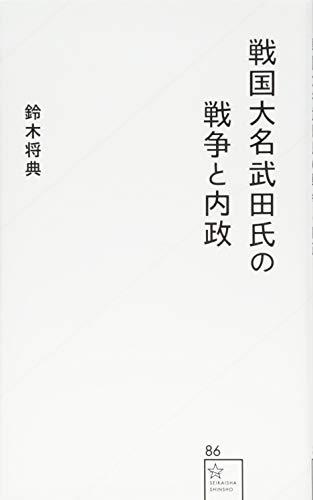 戦国大名武田氏の戦争と内政 (星海社新書)