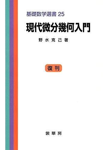現代微分幾何入門 (基礎数学選書 25)