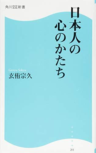 日本人の心のかたち (角川SSC新書)