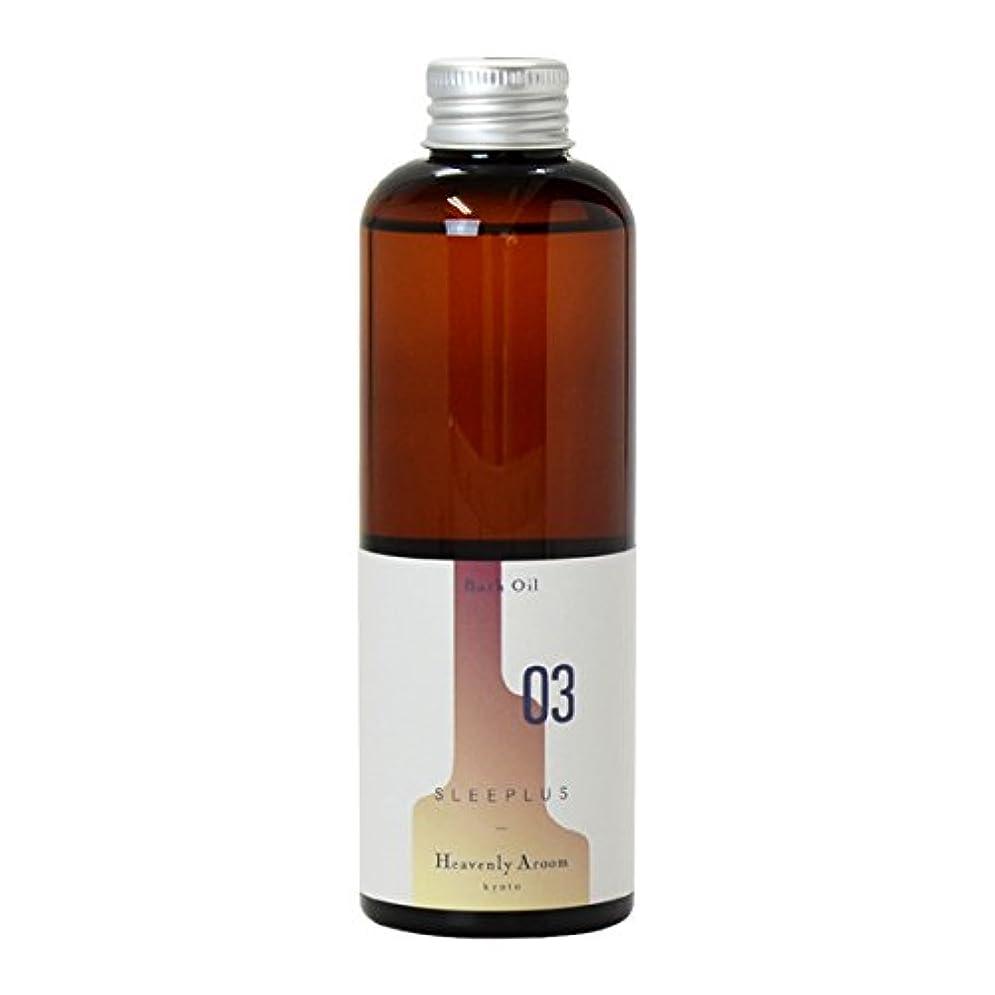 完全に乾く冷凍庫政府Heavenly Aroom バスオイル SLEEPLUS 03 ラベンダーサンダルウッド 200ml
