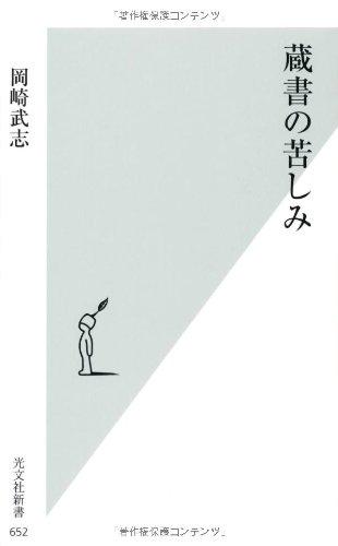 蔵書の苦しみ (光文社新書)の詳細を見る