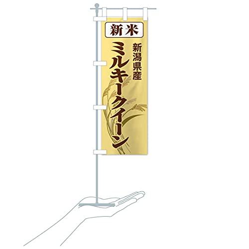卓上ミニ新米・新潟県産・ミルキークイーン のぼり旗 サイズ選べます(卓上ミニのぼり10x30cm 立て台付き)