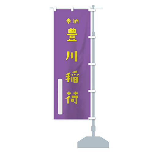 豊川稲荷 のぼり旗 サイズ選べます(スリム45x180cm 右チチ)