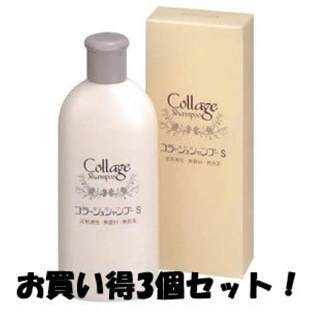 不実チャレンジドラム(持田ヘルスケア)コラージュシャンプーS 200ml(お買い得3個セット)