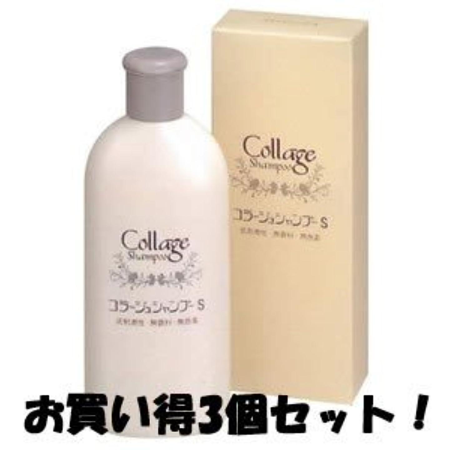 着替える西爆発物(持田ヘルスケア)コラージュシャンプーS 200ml(お買い得3個セット)