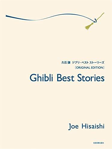 Ghibli Best Stories: Klavier. Spielbuch.