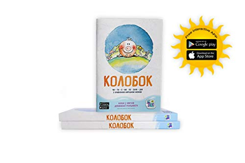 Kolobok. Tales books for kids in Ukrainian and English with Augmented Reality