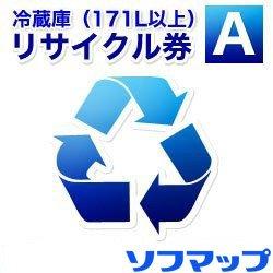 【ソフマップ専用】冷蔵庫・フリーザー(171リットル以上)リサイクル券 A ※本体購入時冷蔵庫リサイクルを希望される場合