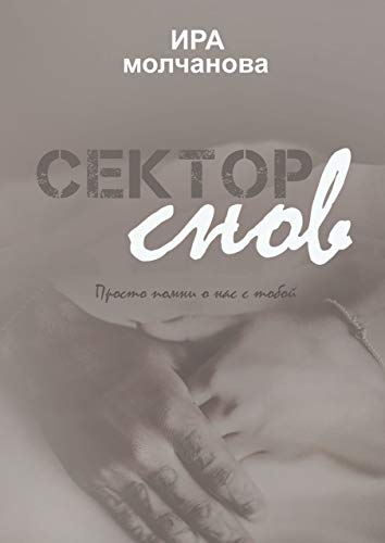 Секторснов (Russian Edition)