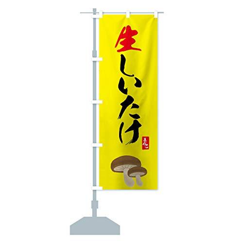 生しいたけ のぼり旗(レギュラー60x180cm 左チチ 標準)