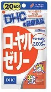 【DHC】ローヤルゼリー 20日 60粒 ×20個セット