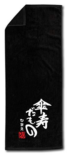 /DMTW/名入れ 傘寿祝い【傘寿だもの】【黒シャーリングタオル】【フリー】 PRIME