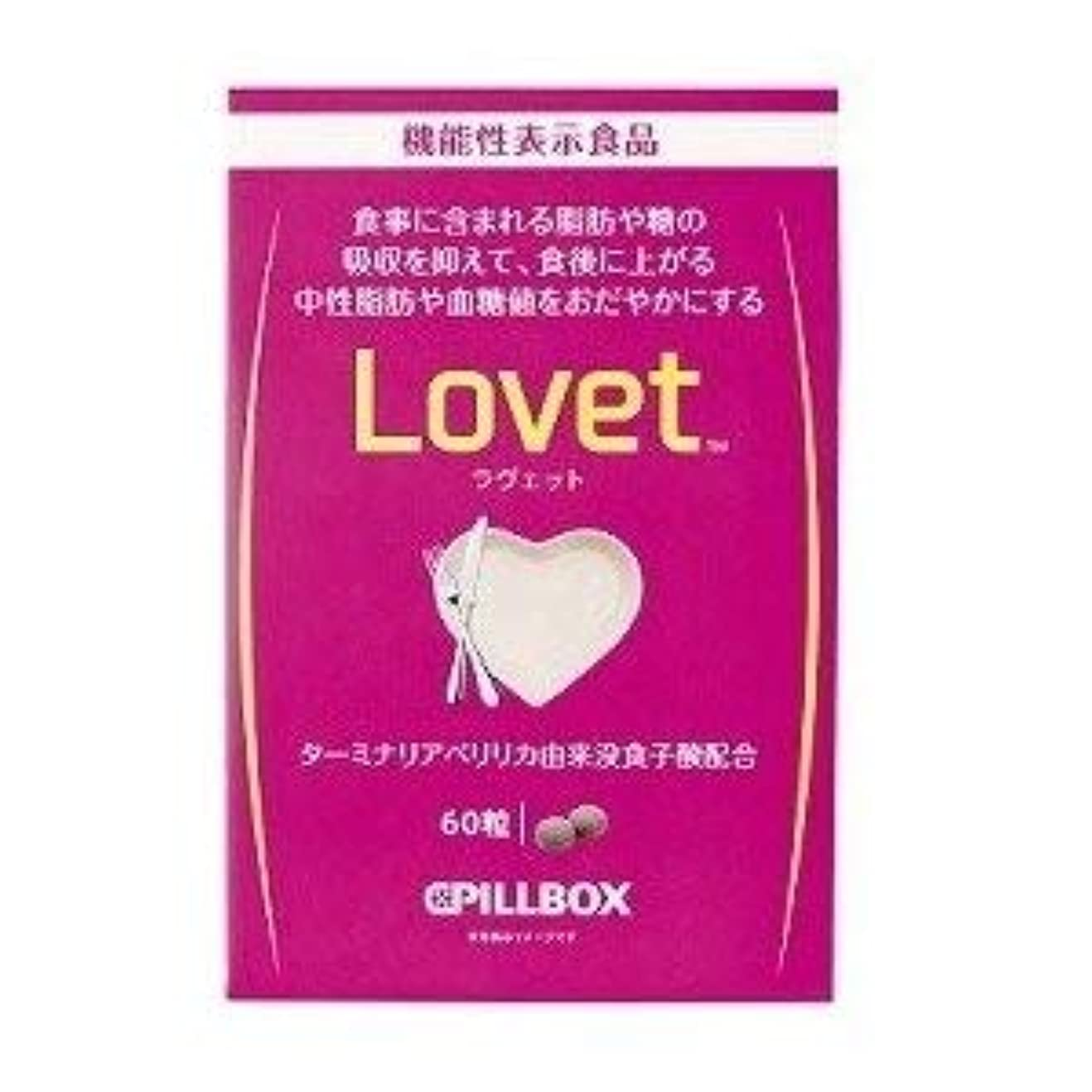 規制するラフ睡眠パスポートピルボックス Lovet(ラヴェット)60粒 10個セット
