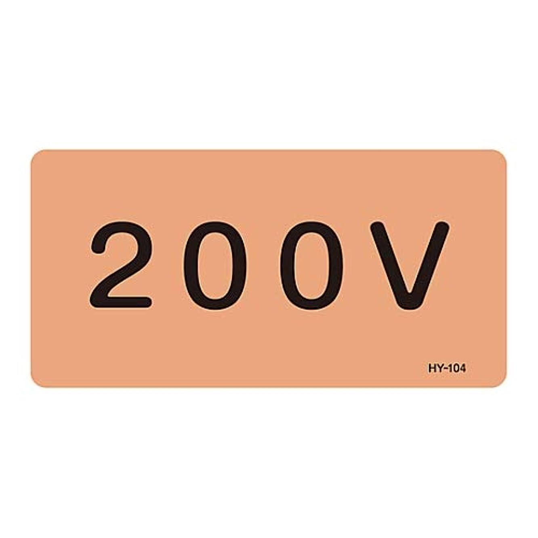ピジンチャート衝撃JIS配管識別明示ステッカー<ヨコタイプ> 「200V」 HY-104M/61-3403-76