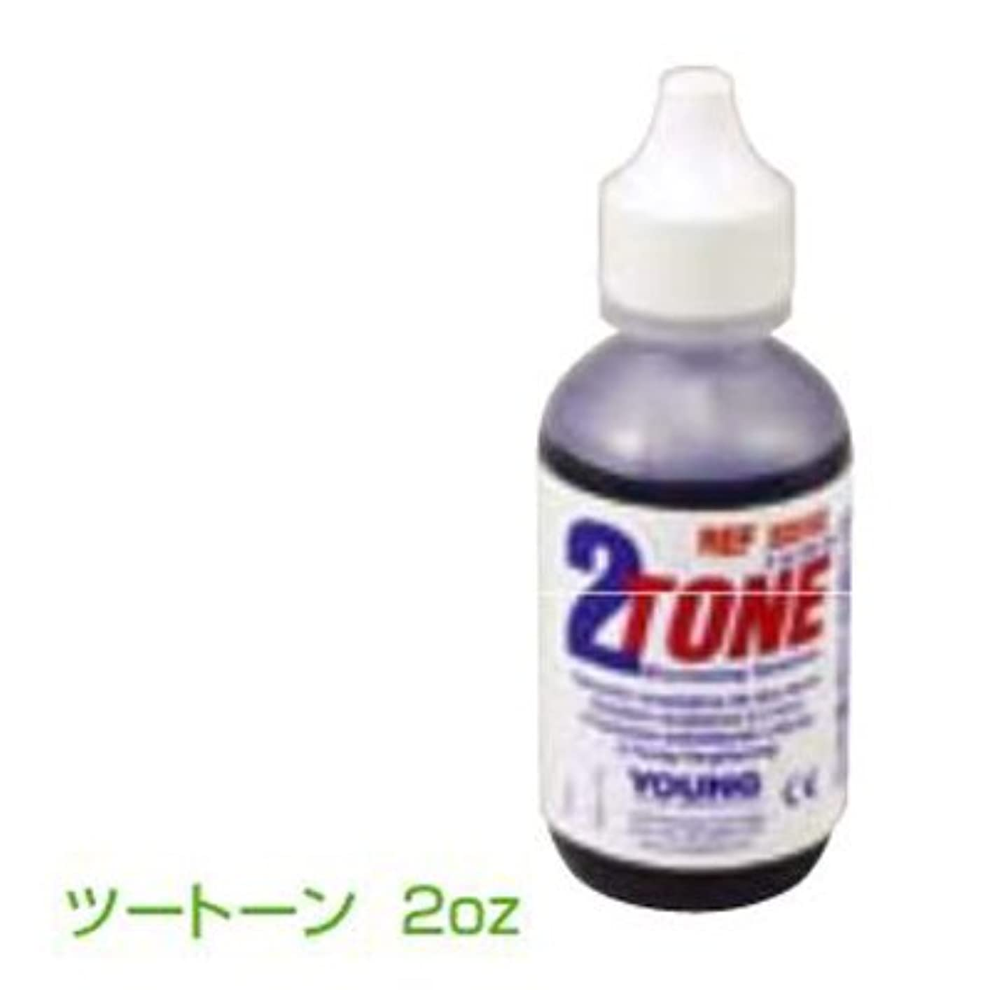 アセコメンテーター背景ツートーン 2oz(歯垢染色剤)【歯科医院専売品】