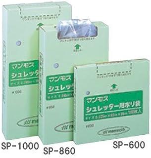 シュレッダー用ポリ袋 Lサイズ 100枚入 SP-1000