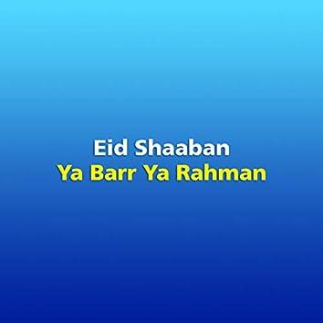 Ya Barr Ya Rahman