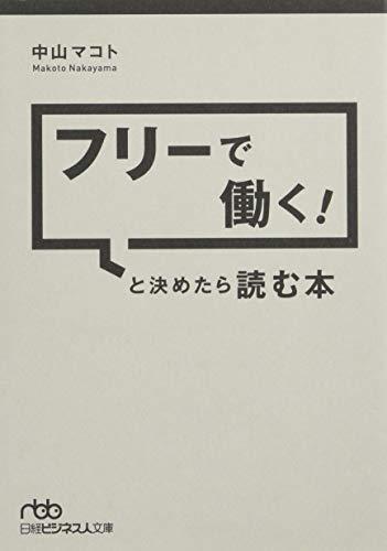 フリーで働く! と決めたら読む本 (日経ビジネス人文庫)
