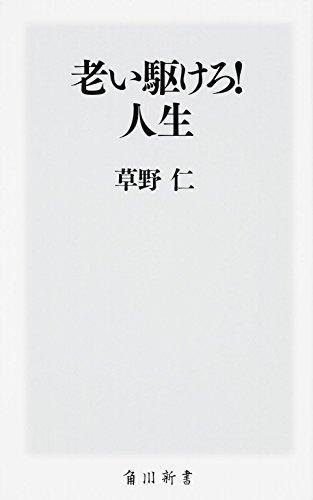 老い駆けろ!人生 (角川新書)