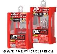 FET [ アサヒライズ ] CATZ バックランプ用 スタンダードホワイト BLハロゲンウェッジ T-20 [ 品番 ] CBB102