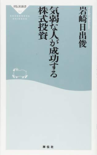 気弱な人が成功する株式投資(祥伝社新書)