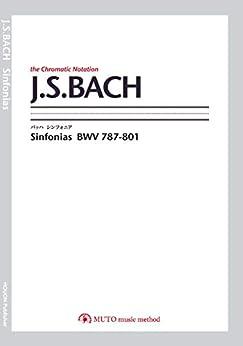[大川 ワタル, 大貫 ユウナ, 池田 賢司, 若林 篤史]のバッハ,シンフォニア/BWV787-801 3線譜,クロマチックノーテーション