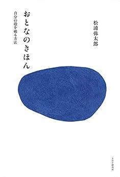 [松浦 弥太郎]のおとなのきほん 自分の殻を破る方法