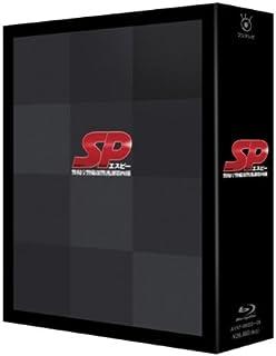 SP 警視庁警備部警護課第四係 Blu-ray BOX