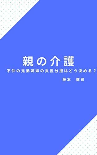 oyanokaigowoshitakunaihunakanokyoudaishimainohutanbuntanhadoukimeru (Japanese Edition)