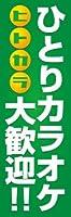 のぼり旗スタジオ のぼり旗 一人カラオケ大歓迎006 大サイズ H2700mm×W900mm