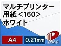 紙通販ダイゲン マルチプリンター用紙ホワイト <160> A4/500枚 020012