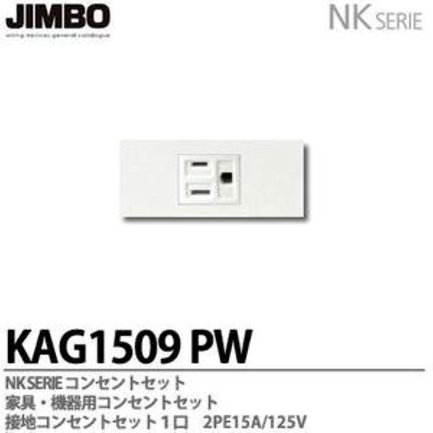 親密なピンポイント敬礼【JIMBO】NKシリーズ配線器具 NKシリーズ適合器具 接地コンセントセット KAG1509(PW)