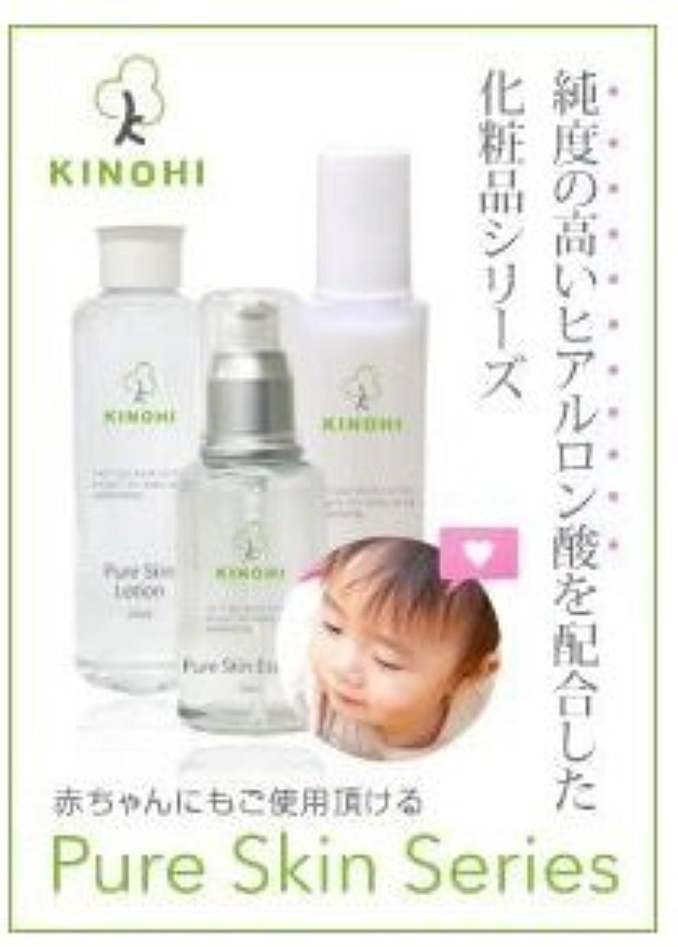 キノヒ KINOHI ピュアスキンローション (化粧水) ピュアスキンミルク(乳液) ピュアスキンエッセンス (美容液) 3点セット