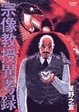 宗像教授異考録 (5) (ビッグコミックススペシャル)