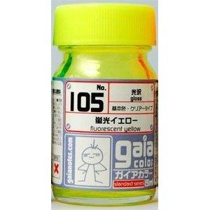 ガイアカラー 105 蛍光イエロー(光沢/クリアータイプ・15ml入瓶)