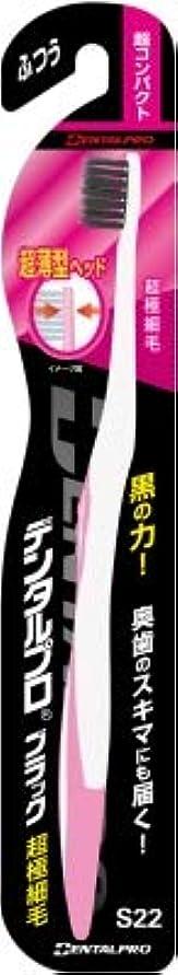 拳ジョブ一時停止【まとめ買い】デンタルプロ ブラック 超極細毛超コンパクトふつう ×3個