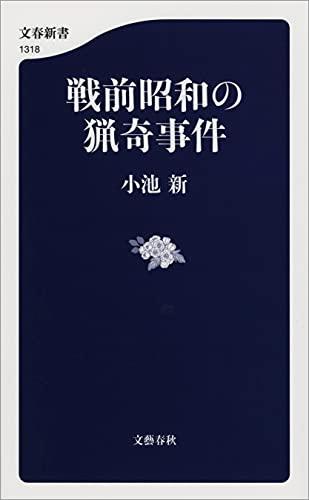 [画像:戦前昭和の猟奇事件 (文春新書)]