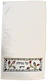 Yair Emanuel Embroidered Hand Towel White with Pomegranate Design with Al Netilat Yadaim in Hebrew (TME-5)