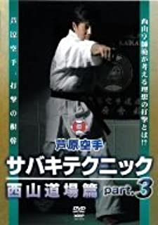 ashihara karate video