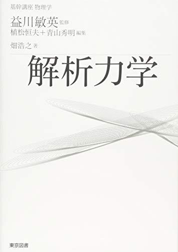 基幹講座 物理学 解析力学 (基幹講座物理学)