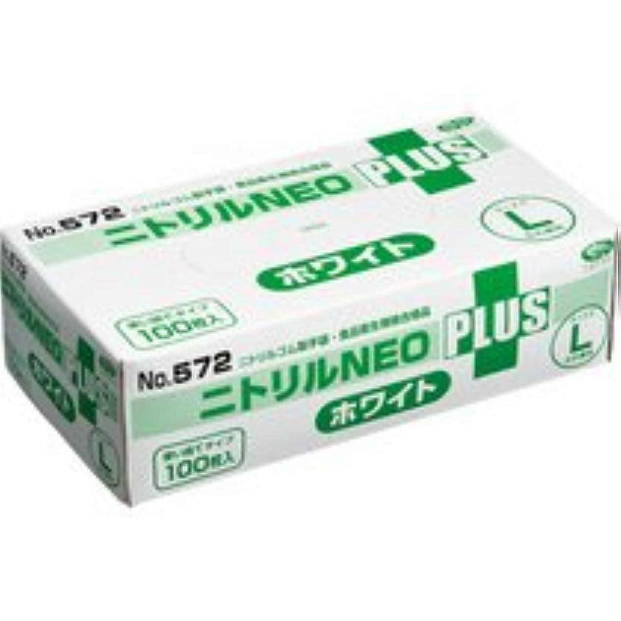 シャーク行方不明縮れたエブノ ニトリルNEOプラス パウダーイン ホワイト L NO-572 1箱(100枚)