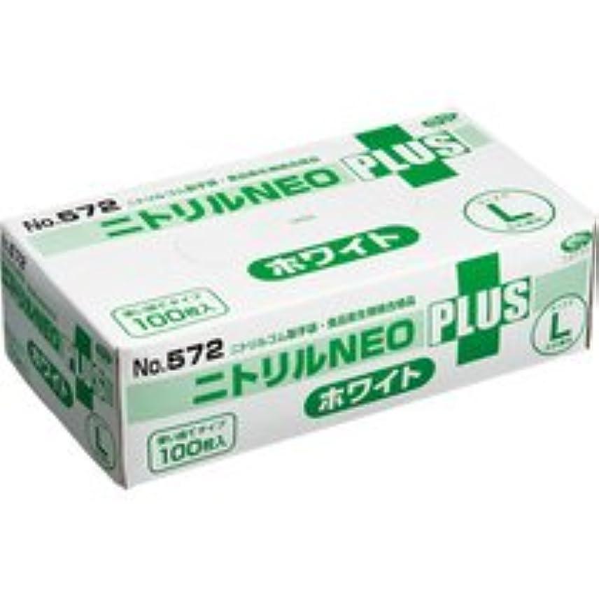 ギャロップ動機付ける肌寒いエブノ ニトリルNEOプラス パウダーイン ホワイト L NO-572 1箱(100枚)