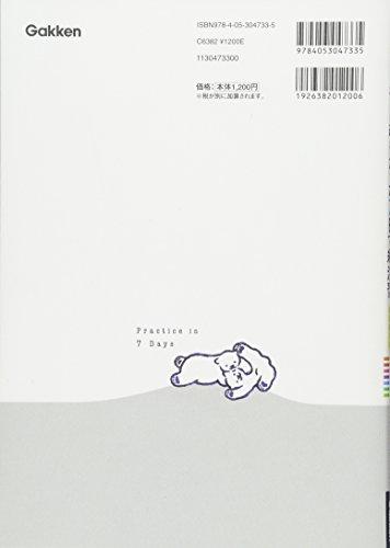 【CD付】英検3級をたった7日で総演習予想問題集新試験対応版(学研英検シリーズ)