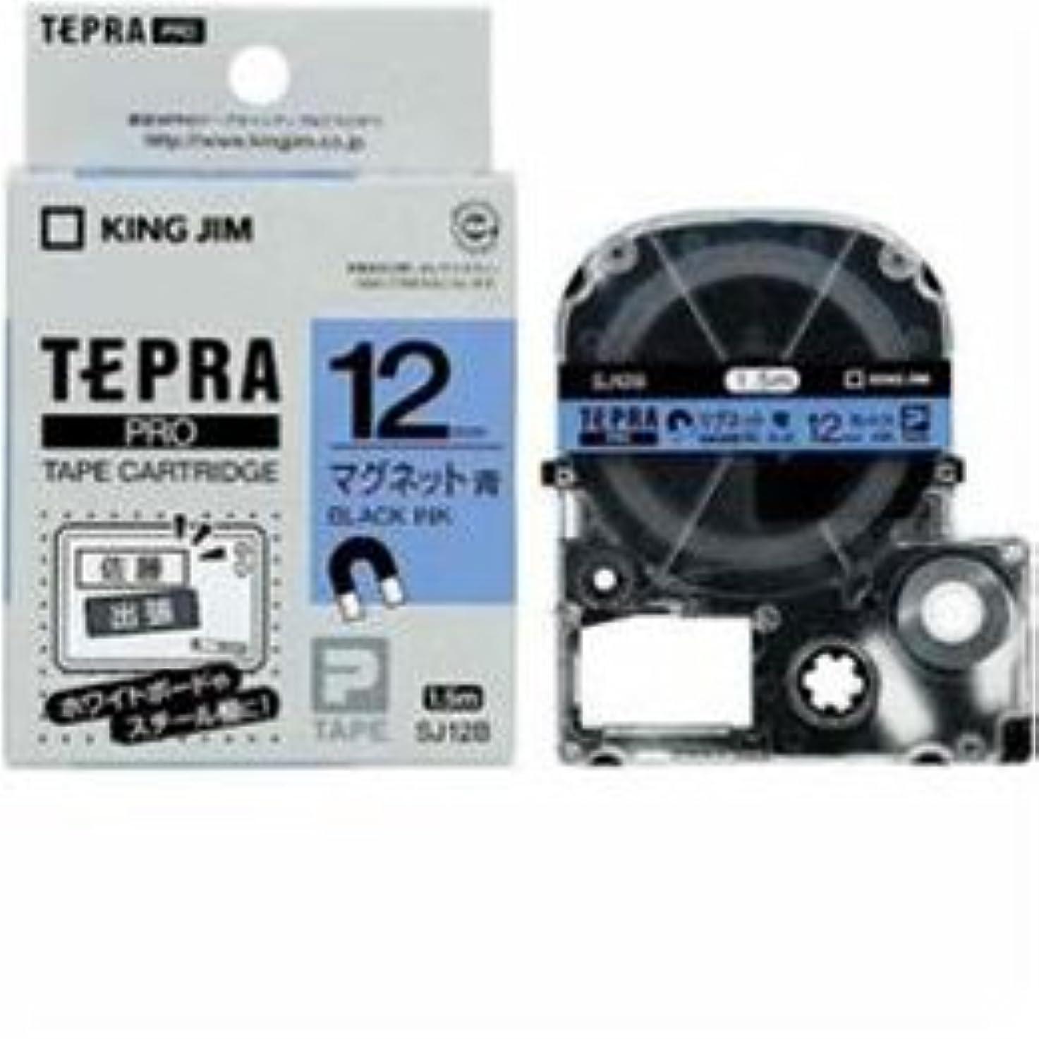 不透明な敵意コントローラキングジム テプラ マグネットテープ (青テープ/黒文字/12mm幅) SJ12B