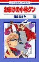 おまけの小林クン 第10巻 (花とゆめCOMICS)
