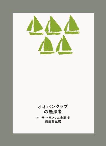 オオバンクラブの無法者 (アーサー・ランサム全集 (5))